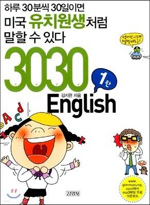 3030 English