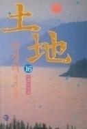 토지 1-16/완결