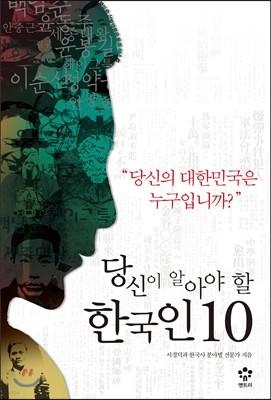 당신이 알아야 할 한국인 10