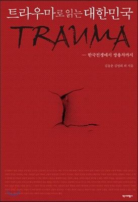 트라우마로 읽는 대한민국