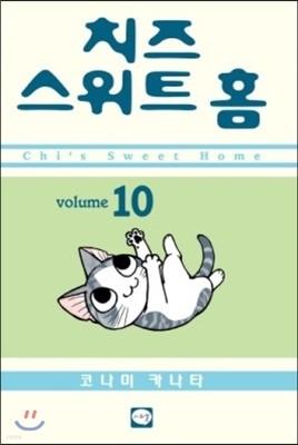 치즈 스위트 홈 (Chi's Sweet Home) 10