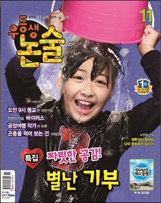 월간 우등생 논술 2014년 11월