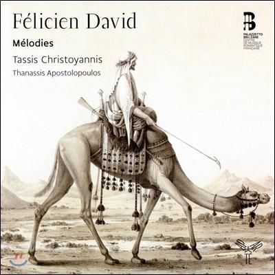 Tassis Christoyannis 펠리시앙 다비드: 가곡집 (Felicien David: Melodies)