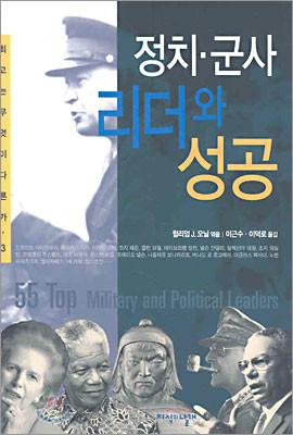 정치ㆍ군사 리더와 성공