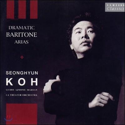 고성현 - 바리톤 아리아 모음집 (Dramatic Baritone Arias)