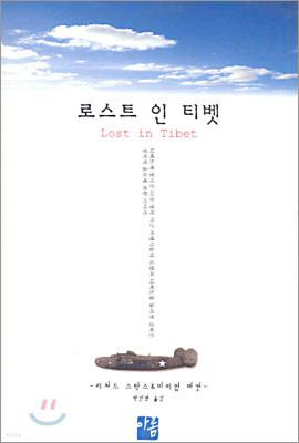 로스트 인 티벳
