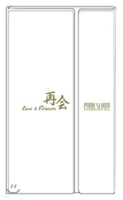 박시후 팬미팅 DVD : Love & Forever (再?)