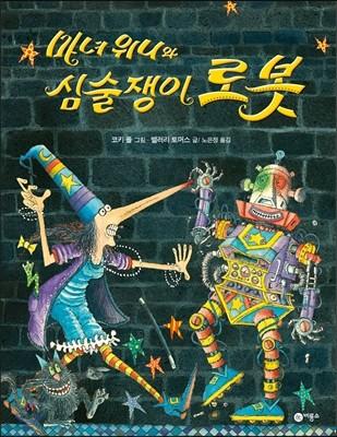 마녀 위니와 심술쟁이 로봇