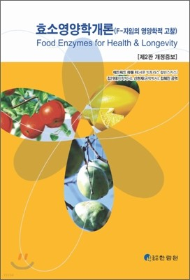 효소영양학개론