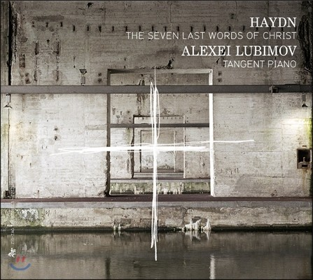 Alexei Lubimov 하이든: 십자가 위의 일곱 말씀 - 탄젠트 피아노 버전 (Haydn: The Seven Last Words of Our Saviour on the Cross, Hob XX Piano version)