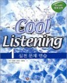 Cool Listening 1 실전 문제 연습
