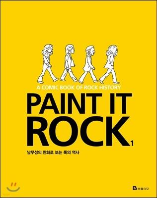 Paint It Rock 페인트 잇 록 1