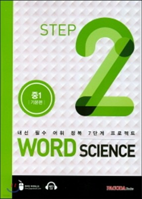 WORD SCIENCE STEP2 중1 기본편