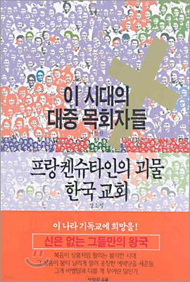이 시대의 대중 목회자들·프랑켄슈타인의 괴물 한국 교회