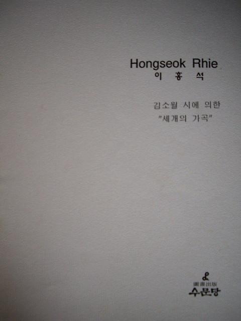 김소월 시에 의한 '세개의 가곡' - 이홍석 Hongseok Rhie (진달래꽃/먼후일/산유화 총3곡)