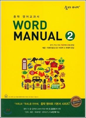 숨마 주니어 Word Manual 2