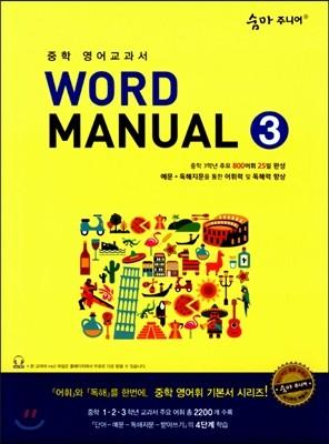 숨마 주니어 Word Manual 3