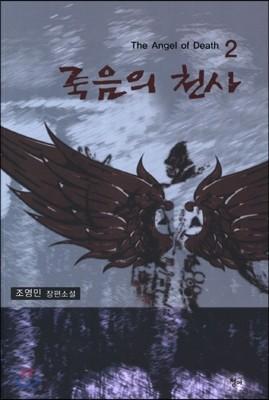 죽음의 천사 2