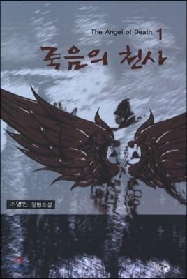 죽음의 천사 1