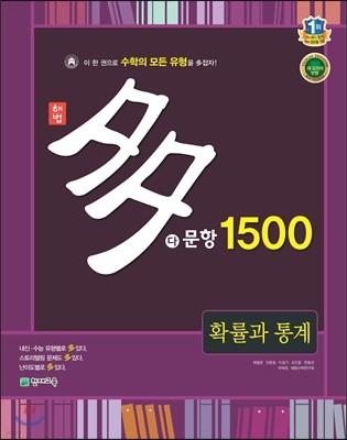 해법 다문항 1500 수학 확률과 통계 (2018년용)
