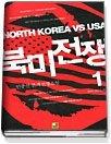 북미전쟁 1-12 완결 합12권.전쟁소설