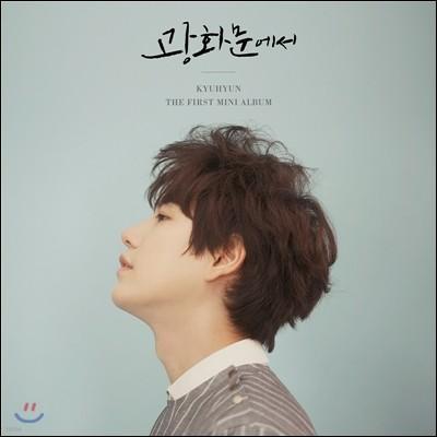 규현 - 미니앨범 1집 : 광화문에서