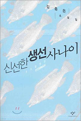 신선한 생선 사나이