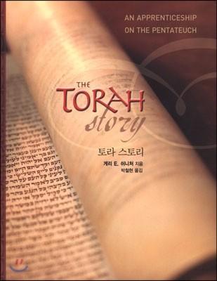The TORAH story 토라 스토리