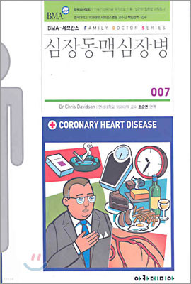 심장동맥심장병