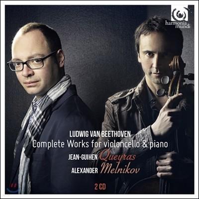 Jean-Guihen Queyras / Alexander Melnikov 베토벤: 첼로 소나타 전곡 (Beethoven: Complete Works for Cello & Piano)