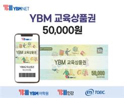 YBM 교육상품권