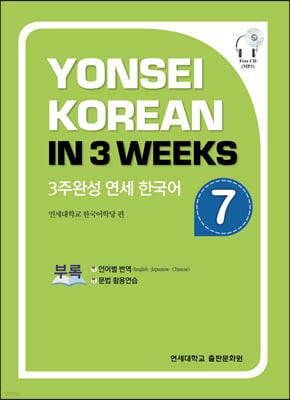 3주완성 연세한국어 7
