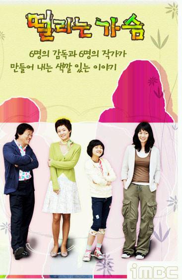 떨리는 가슴 12부작 박스세트 - MBC 주말드라마[영어자막]