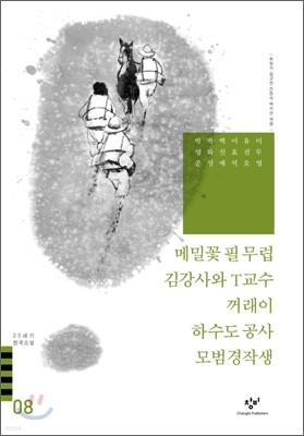 메밀꽃 필 무렵/김강사와 T교수/꺼래이/하수도 공사/모범경작생 외
