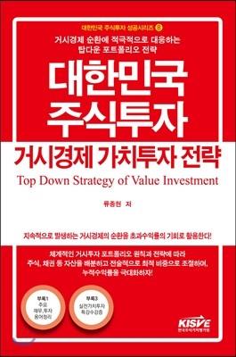 대한민국 주식투자 거시경제 가치투자 전략