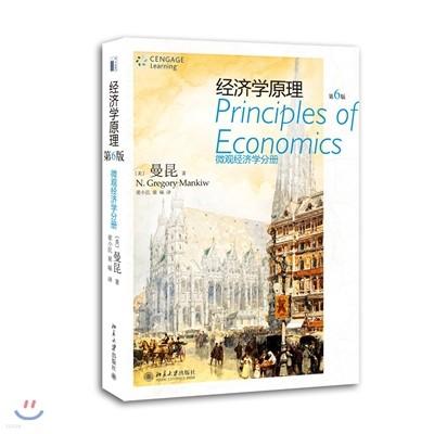 경제학원리 미관경제학분책