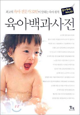 육아백과사전