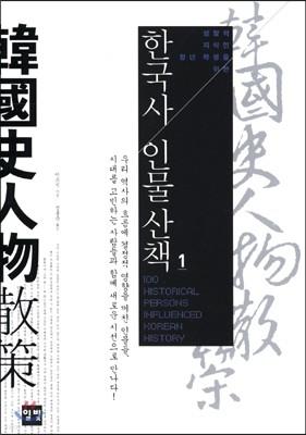 한국사 인물산책 1