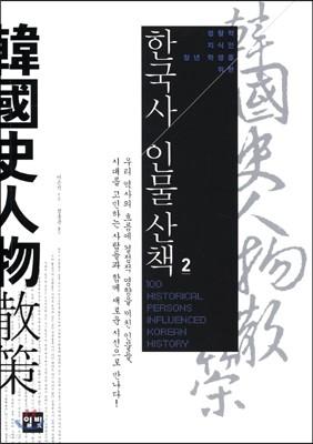 한국사 인물산책 2