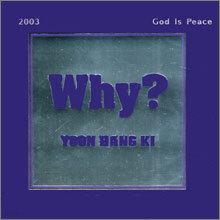 윤항기 - Why? Yoon Hang Ki 2003