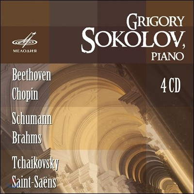 Grigory Sokolov 그레고리 소콜로프 소련 레코딩 1984-1988 (Beethoven Chopin Schumann Brahms Saint-Saens)