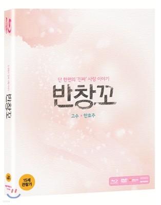 반창꼬 : Blu-ray + 감독판 DVD
