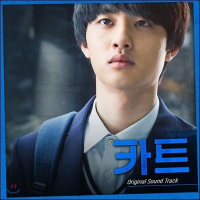 카트 OST