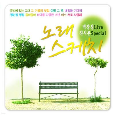 노래스케치 (박강성 Live, 진시몬 Special)