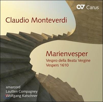 amarcord 몬테베르디: 성모 마리아 저녁기도 (Claudio Monteverdi: Vespro della Beata Vergine)