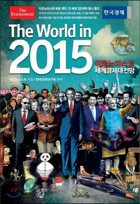 이코노미스트 2015 세계경제대전망