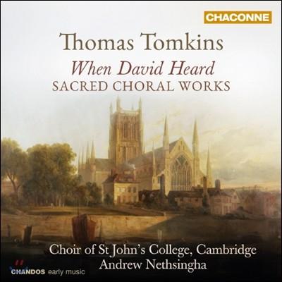 Choir of St John's College 토마스 톰킨스: 종교 합창 작품집 (Thomas Tomkins: When David heard)