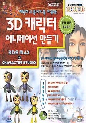 3D 캐릭터 애니메이션 만들기