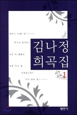 김나정 희곡집 1