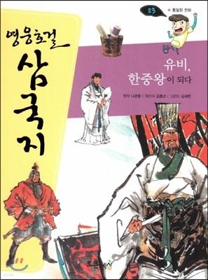 영웅호걸 삼국지 23 유비, 한중왕이 되다 (통일된 천하) (양장)